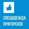 Спецодежда Пригорское