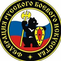 Русское-Боевое-Искусство-РоссКраснодар