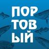 """Рыбный магазин """"Портовый"""""""