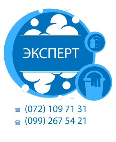 Виктор Клининг-Эксперт, Луганск