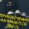 КВЕСТОФЕР - квесты в Ростове-на-Дону