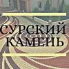 """Тротуарная плитка в Пензе  """"Сурский Камень"""""""