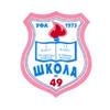 МБОУ Школа № 49