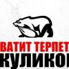 Выборы Президента России. Голосуй Против путина.