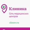Клиника, сеть медицинских центров, Красноярск
