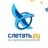 Фирменный офис Слетать.ру г. Пушкино