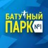 Батутный Парк №1. Ростов
