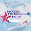 Русские Авиационные Гонки