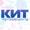 ТРЦ КИТ