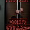 Квест «Лифт страха»