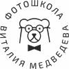 Фотошкола Виталия Медведева в Оренбурге