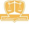 Кабинет Права - Юридические услуги Архангельск