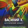 15.09 - Василий К. @ Ящик