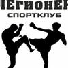 Спортклуб ЛЕГИОНЕР - Самбо,ММА,Бокс,Muay Thai