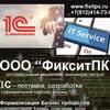 ФикситПК. 1С + ИТ сервис.