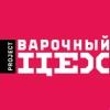Варочный Цех / Brewhouse