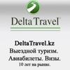 DeltaTravel.kz
