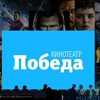Кинотеатр Победа. Севастополь.