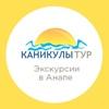 Экскурсии в Анапе — ТЭФ «Каникулы»