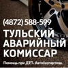 АВАРКОМ71/Аварийный комиссар/Экспертиза/Тула