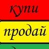 Объявления | Челябинск | Купи | Продай | Дари