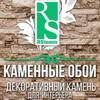 RStones | Декоративный камень |3D панели|Воронеж