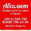 Шкафы купе Омск Абсолют