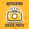 Фотосалон Cheese Photo Тюмень