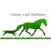 """КК """"Кардинал""""-конные походы,лагеря,прогулки."""