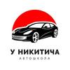 Автошкола «У Никитича» г. Джанкой