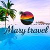 Горящие Туры  Екатеринбург I Mary Travel