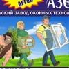 Пластиковые окна~АЗОТ~Архангельск~ ПВХ,балконы