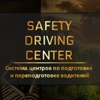 «Safety Driving Center»
