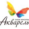 Салон красоты Акварель Железнодорожный