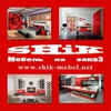 """Мебель на заказ """"SHiK"""""""