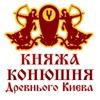Княжеская Конюшня в Парке Киевская Русь (Киев)