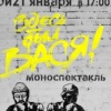 Спектакль Грекова (МСК) «Здесь был Вася»