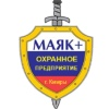 "ООО ЧОП ""Маяк +"""