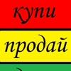 Объявления | Волгодонск | Купи | Продай | Дари