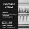 Лепнина /3D панели/ Декоративный кирпич Воронеж