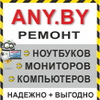 Ремонт компьютеров и ноутбуков Барановичи ANY.BY