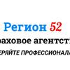 Страховое агентство Регион 52