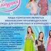 Лебёдушка (производство одежды для будущих мам)