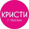 Кристи Москва | Курсы косметологов