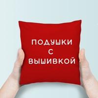 Автомобильные подушки с «именной» вышивкой