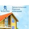 Бурение скважин на воду в Архангельске