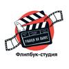 """Флипбук-студия """"Улыбки на вынос"""" Аренда/продажа"""