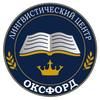 Английский язык в Новосибирске ЛЦ ОКСФОРД