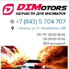 DIMotors ориг з/части MERCEDES-BENZ ,BMW,VW