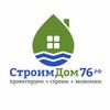 СтроимДом76